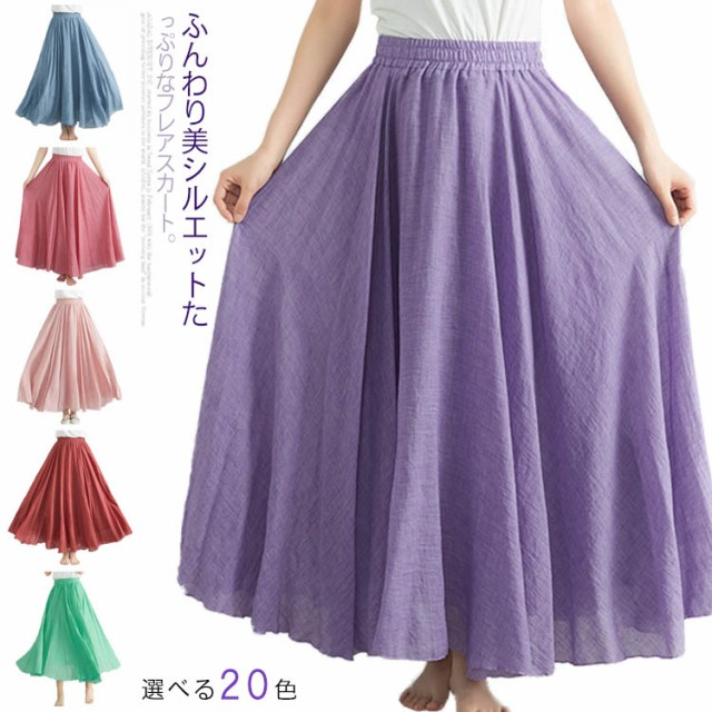 【20色展開】フレアスカート ロングスカート  リ...