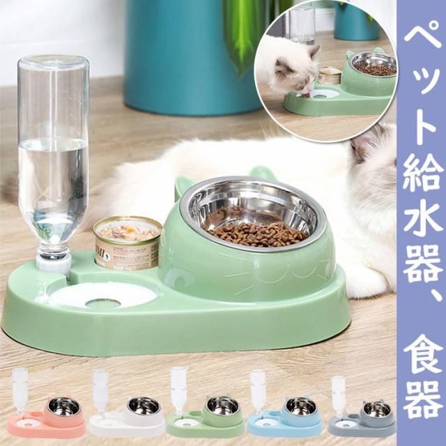 食器台 付き フードボウル 猫用 犬猫 自動給水器 ...