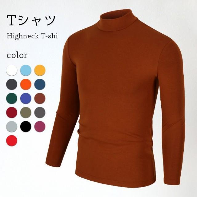 【】インナーTシャツ メンズ ハイネック Tシャツ ...