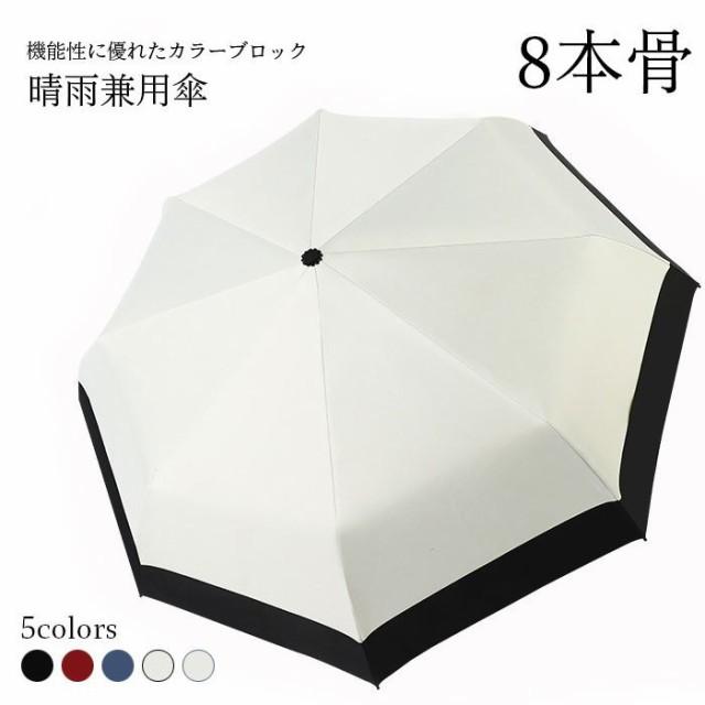 日傘 折りたたみ 晴雨兼用 三つ折 8本骨 傘 かさ ...