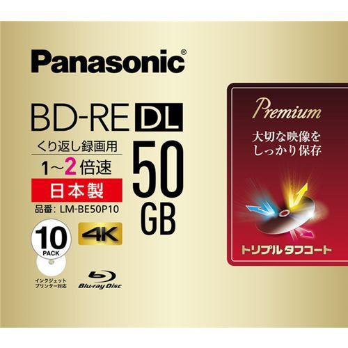パナソニック LM-BE50P10 録画用2倍速ブルーレイ...