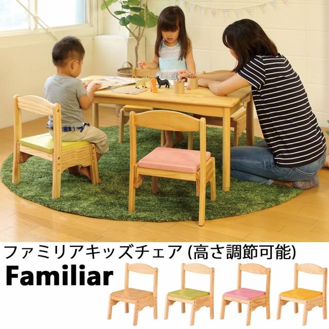 ファミリアキッズチェア 子供用椅子 高さ調整可能...