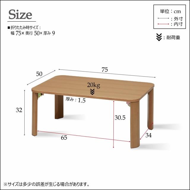 折りたたみテーブル幅75cm 木製/ナチュラル/シン...