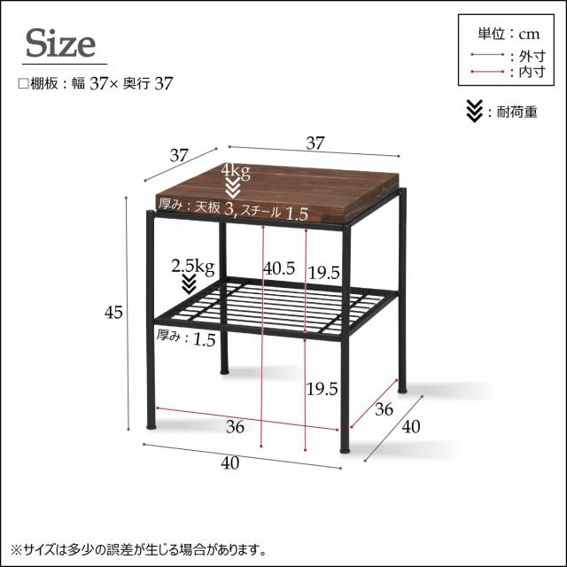 bitter サイドテーブル 幅40cm/飾り台/棚付/収納/...