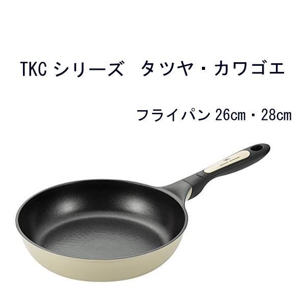 TKCシリーズ タツヤ・カワゴエ  フライパン28cm...
