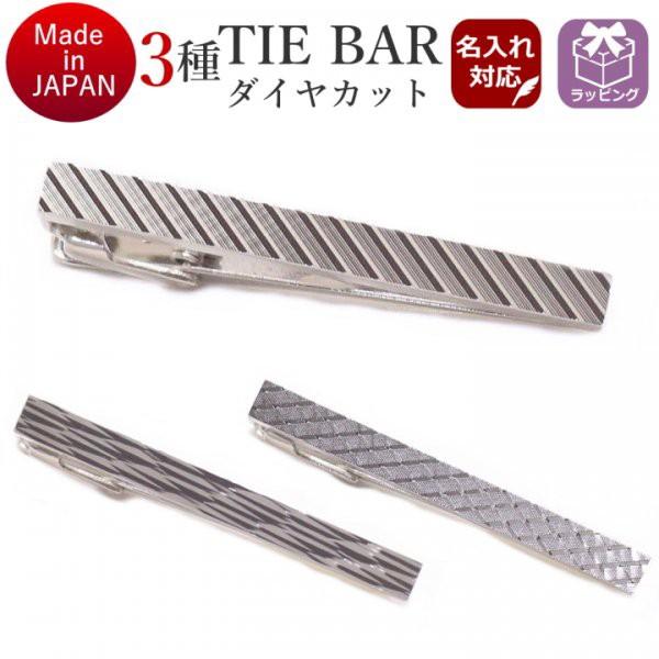 日本製 3種 ダイヤカット タイピン ネクタイピン