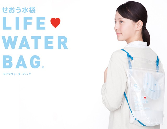 AOZ:せおう水袋【ライフウォーターバッグ】