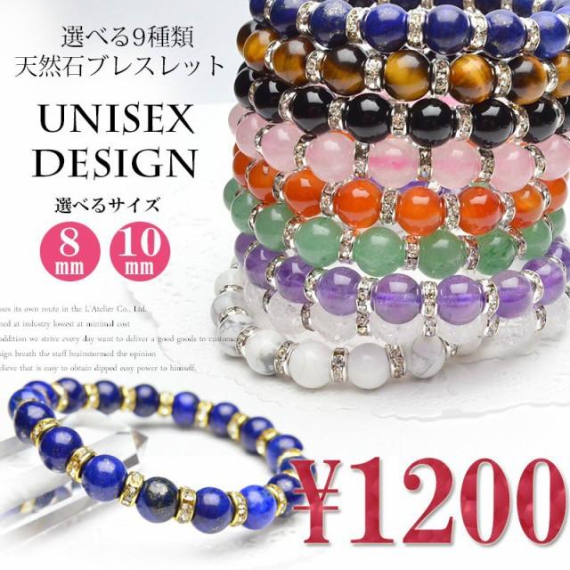 選べる10種類8mm・10mm【天然石 ロンデル】ブレス...