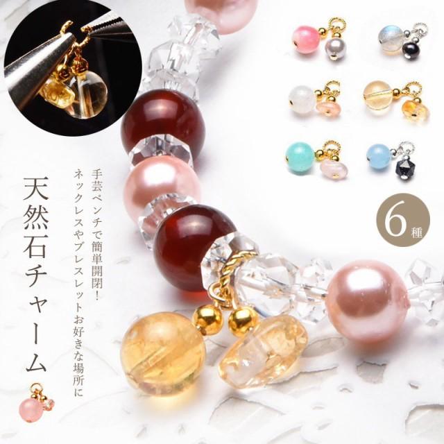 天然石アクセサリー チャーム【選べる6種類!】...