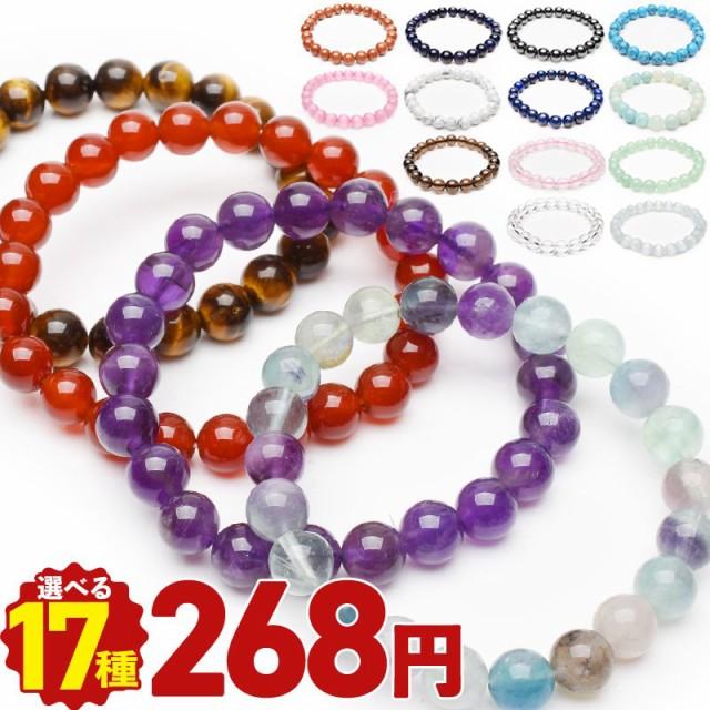 【全て198円】選べる20種類!天然石(6mm...