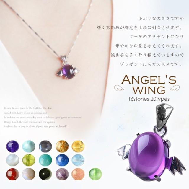 天使の羽 ペンダントトップ 天然石23種類 12x15x6...