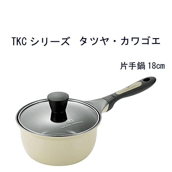 TKCシリーズ タツヤ・カワゴエ 片手鍋18cm