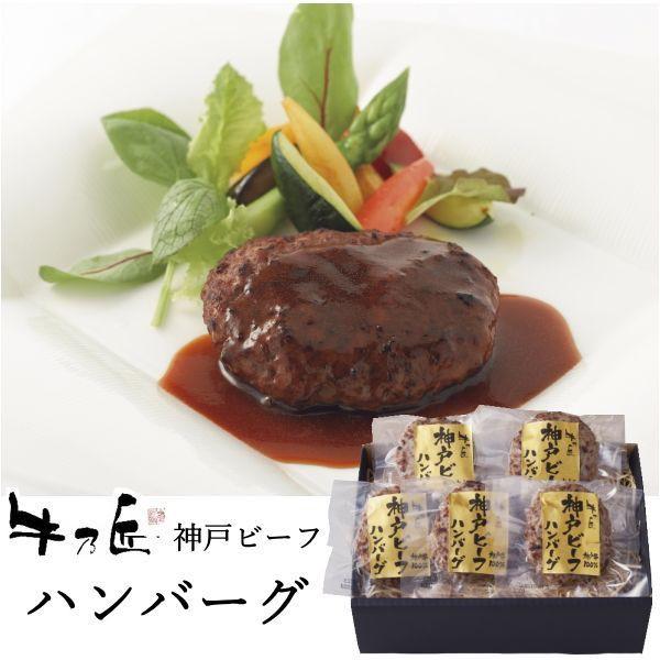 レストラン牛乃匠 神戸ビーフハンバーグ 【代引...