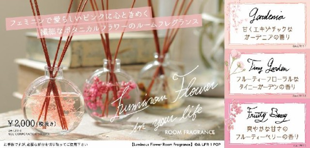 ∴ルミナスフラワー【ルームフレグランス】