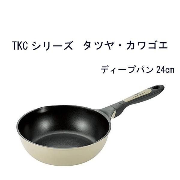 TKCシリーズ タツヤ・カワゴエ ディープパン24c...