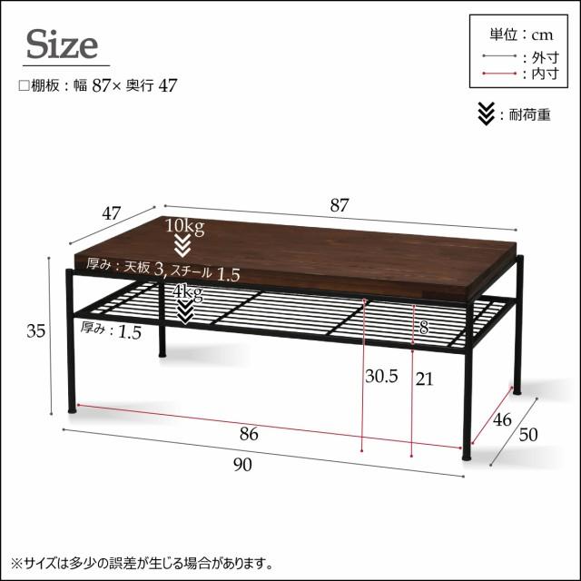 bitter テーブル 幅90cm/机/棚付/収納/センターテ...