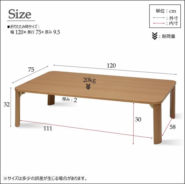 折りたたみテーブル幅120cm 木製/ナチュラル/シン...