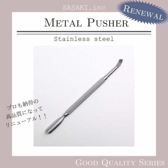 【ネイル】メタルプッシャー ネイルケアの必需品 ...