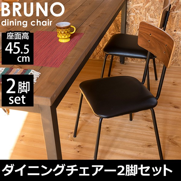BRUNO ダイニングチェア2脚セット 送料無料(一...