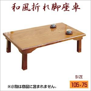 和風折れ脚座卓 105×750172