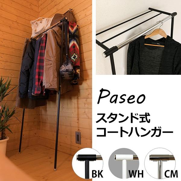 Paseo スタンド式コートハンガー 送料無料(一...