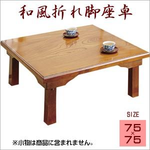 和風折れ脚座卓 75×750171