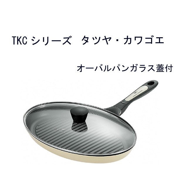 TKCシリーズ タツヤ・カワゴエ  オーバルパンガ...