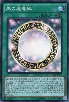 遊戯王カード 黒の魔導陣 スーパーレア ザ・ダー...