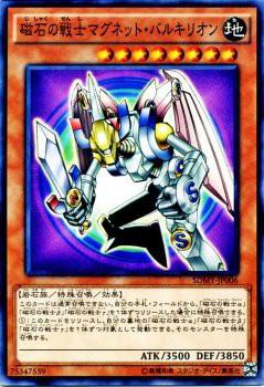 遊戯王カード  磁石の戦士マグネット・バルキリオ...