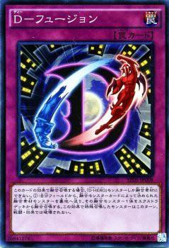 遊戯王カード D - フュージョン スーパーレア デ...
