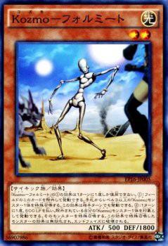 遊戯王カード  Kozmo−フォルミート エクス...