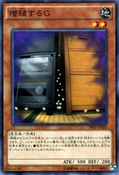 遊戯王カード 増殖するG ストラクチャー デッキ ...