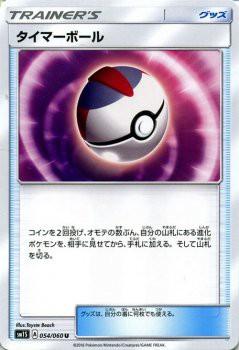 ポケモンカードゲーム サン&ムーン タイマーボー...