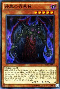 遊戯王カード 暗黒の召喚神 スーパーパラレルレア...