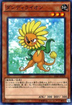遊戯王カード ダンディライオン(ノーマルパラレ...