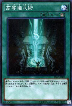 遊戯王カード 高等儀式術 ノーマルパラレル 20AP ...