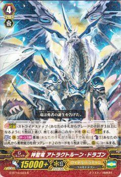 カードファイト!! ヴァンガードG 神聖竜 アトラ...