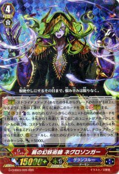 ヴァンガードG 屍の幻妖術師 ネグロゾンガー(RRR...
