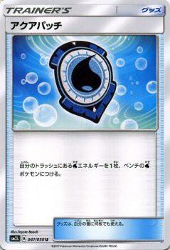 ポケモンカードゲームSM アクアパッチ(U) アロ...