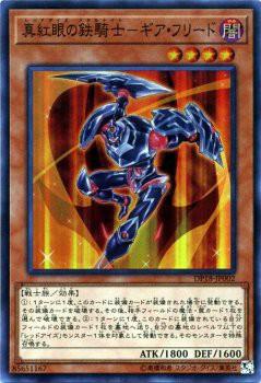 遊戯王カード 真紅眼の鉄騎士 - ギア・フリード ...