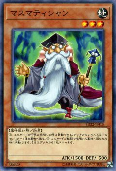 遊戯王カード マスマティシャン ストラクチャー ...