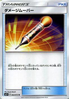 ポケモンカードゲームSM/ダメージムーバー(U)/...