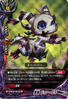 バディファイトX(バッツ)/黒竜 ドゥー・ビィ(...