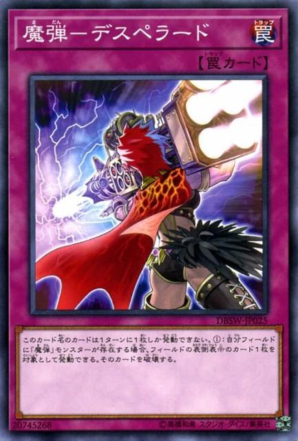 遊戯王カード 魔弾 - デスペラード スピリット・...