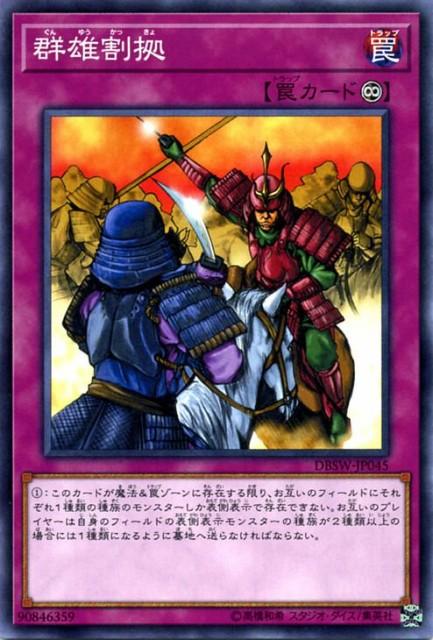 遊戯王カード 群雄割拠(ノーマル) デッキビルド...