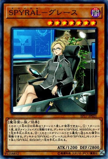 遊戯王カード SPYRAL - グレース エクストラ パッ...