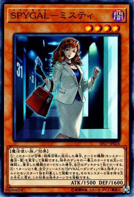 遊戯王カード SPYGAL - ミスティ エクストラ パッ...