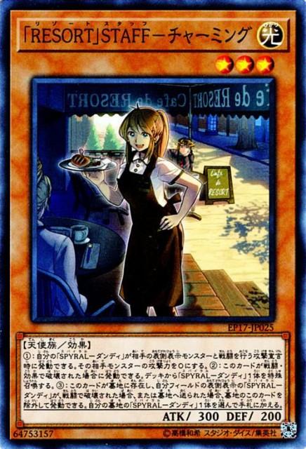 遊戯王カード 「 RESORT 」STAFF - チャーミング ...