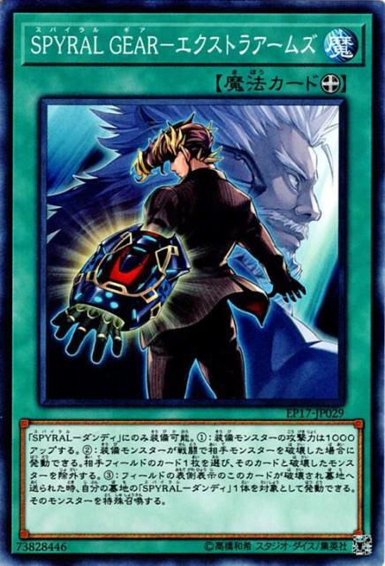 遊戯王カード SPYRAL GEAR - エクストラアームズ ...