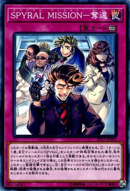 遊戯王カード SPYRAL MISSION - 奪還 エクストラ ...